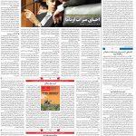 صفحه ۰۴ – ۰۴ مرداد ۱۳۹۹