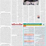 صفحه ۵ – ۱۶ دی ماه ۱۳۹۹