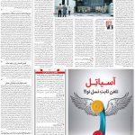صفحه ۰۵- ۱۸ دی  ۱۳۹۹