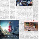 صفحه ۵ – ۲۰ دی ۱۳۹۹