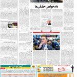 صفحه ۵ – ۲۱ دی ۱۳۹۹