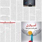صفحه ۵  – ۲۲ دی ۱۳۹۹
