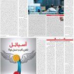 صفحه ۰۵- ۲۵ دی  ۱۳۹۹