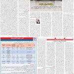 صفحه۰۵-۳۱فروردین ۱۴۰۰