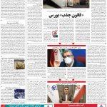 صفحه۰۵-۱۸ خرداد ۱۴۰۰