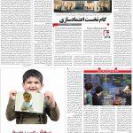 صفحه۰۵-۲۰ خرداد ۱۴۰۰