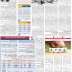 صفحه۰۵-۲۲ خرداد ۱۴۰۰