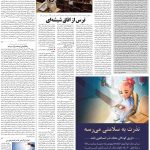 صفحه۰۵-۱۸شهریور ۱۴۰۰