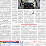 صفحه۰۵-۲۲ شهریور ۱۴۰۰