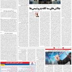 صفحه۰۵-۲۳ شهریور ۱۴۰۰