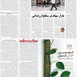 صفحه۰۵-۲۴ شهریور ۱۴۰۰