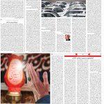 صفحه۰۵-۲۵شهریور ۱۴۰۰