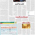 صفحه۰۵-۲۷شهریور ۱۴۰۰