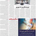 صفحه۰۵-۲۸ شهریور ۱۴۰۰