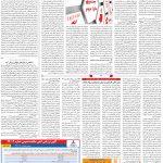 صفحه ۰۵ – ۰۴ مرداد ۱۳۹۹