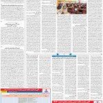صفحه ۰۵- ۱۲ مرداد ۱۳۹۹