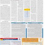 صفحه۰۵-۱۳مرداد۱۳۹۹
