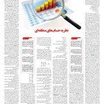 صفحه ۰۶ – ۰۷ مهر ۱۳۹۹