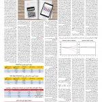 صفحه ۰۶ – ۲۷ اردیبهشت ۱۳۹۹
