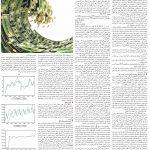 صفحه ۰۶ – ۱۸ شهریور ۱۳۹۹