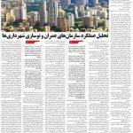 صفحه ۰۶ – ۱۹ شهریور ۱۳۹۹
