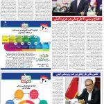 صفحه ۰۶ – ۲۲ شهریور ۱۳۹۹