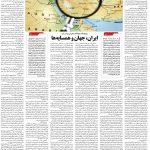 صفحه ۰۶ – ۲۷ شهریور ۱۳۹۹