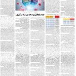 صفحه ۰۶- ۳۰شهریور ۱۳۹۹