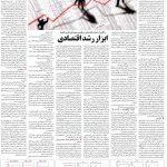 صفحه ۰۶ – ۰۱ مهر ۱۳۹۹