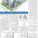 صفحه ۰۶ – ۰۲ مهر ۱۳۹۹