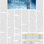 صفحه ۰۶- ۳ مهر ۱۳۹۹
