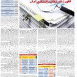 صفحه۰۶-۲۸تیر۱۴۰۰
