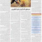 صفحه۰۶-۰۵مرداد ۱۴۰۰