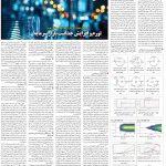 صفحه ۰۶ – ۳۰ اردیبهشت ۱۳۹۹
