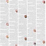 صفحه۰۶-۹ مرداد ۱۴۰۰