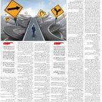 صفحه ۰۶ – ۳۱ اردیبهشت ۱۳۹۹