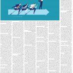 صفحه ۰۶- ۱ خرداد ۱۳۹۹