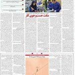 صفحه۰۶-۲۵شهریور ۱۴۰۰