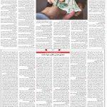 صفحه۰۶-۲۷ شهریور ۱۴۰۰