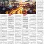 صفحه ۰۶- ۱۶ تیر ۱۳۹۹