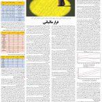 صفحه ۰۶- ۱۹ تیر ۱۳۹۹