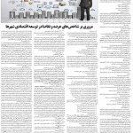 صفحه ۰۶ – ۲۵ تیر ۱۳۹۹