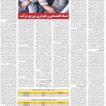صفحه ۰۶- ۲۸ تیر ۱۳۹۹