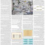 صفحه ۰۶ – ۳۰ تیر ۱۳۹۹