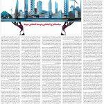 صفحه ۰۶ – ۰۱ مرداد ۱۳۹۹