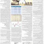صفحه ۰۶ – ۰۶ مرداد ۹۹