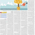 صفحه ۰۶ – ۰۹ مرداد ۱۳۹۹