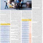 صفحه ۰۶- ۱۱ مرداد ۱۳۹۹
