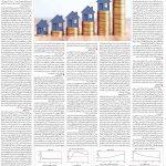 صفحه ۰۶ – ۱۲ مرداد ۱۳۹۹