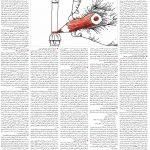 صفحه ۰۶- ۱۶مرداد ۱۳۹۹